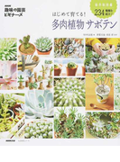 はじめて育てる!多肉植物サボテン 保存版図鑑234種類を紹介! (生活実用シリーズ NHK趣味の園芸ビギナーズ)