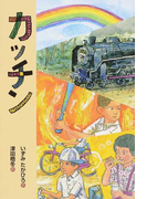 カッチン (Green Books)