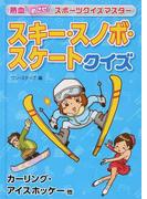 スキー・スノボ・スケートクイズ カーリング・アイスホッケー他 (熱血めざせ!スポーツクイズマスター)