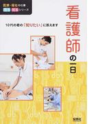 看護師の一日 (医療・福祉の仕事見る知るシリーズ)