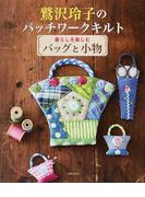 鷲沢玲子のパッチワークキルト 暮らしを楽しむバッグと小物