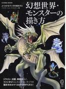 幻想世界・モンスターの描き方 (COSMIC MOOK COSMIC ART GRAPHIC よくわかるマンガの描き方)(COSMIC MOOK)