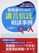 実務家のための遺言信託相談事例Q&A 確かな対応で、顧客の信頼を得る!