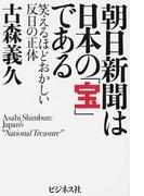 朝日新聞は日本の「宝」である 笑えるほどおかしい反日の正体