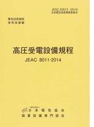高圧受電設備規程 JEAC 8011−2014 第3版 (電気技術規程 使用設備編)