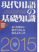 現代用語の基礎知識 大字版 2015