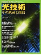 光技術 その軌跡と挑戦 (別冊日経サイエンス)