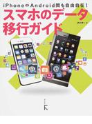 スマホのデータ移行ガイド iPhone・Android間も自由自在!