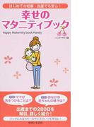 幸せのマタニティブック はじめての妊娠・出産でも安心! ハンディサイズ版