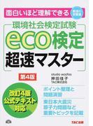 eco検定超速マスター 環境社会検定試験 第4版