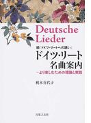 ドイツ・リート名曲案内 ドイツ・リートへの誘い 続 より楽しむための理論と実践
