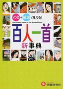 百人一首新事典 マンガ+解説で覚える!