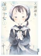 薄花少女(IKKI COMIX) 4巻セット(IKKI コミックス)