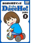 DaccHo!(だっちょ) 2(impress QuickBooks)