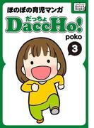 DaccHo!(だっちょ) 3(impress QuickBooks)