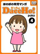 DaccHo!(だっちょ) 4(impress QuickBooks)