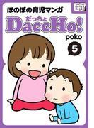 DaccHo!(だっちょ) 5(impress QuickBooks)