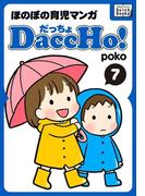 DaccHo!(だっちょ) 7(impress QuickBooks)