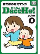 DaccHo!(だっちょ) 8(impress QuickBooks)
