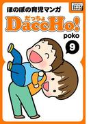 DaccHo!(だっちょ) 9(impress QuickBooks)