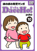 DaccHo!(だっちょ) 10(impress QuickBooks)