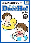 DaccHo!(だっちょ) 12(impress QuickBooks)