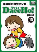 DaccHo!(だっちょ) 13(impress QuickBooks)
