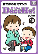 DaccHo!(だっちょ) 15(impress QuickBooks)