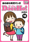 DaccHo!(だっちょ) 16(impress QuickBooks)