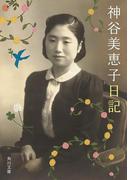 神谷美恵子日記(角川文庫)