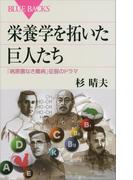 栄養学を拓いた巨人たち 「病原菌なき難病」征服のドラマ(ブルー・バックス)