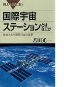 国際宇宙ステーションとはなにか 仕組みと宇宙飛行士の仕事(ブルー・バックス)
