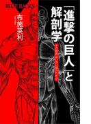 「進撃の巨人」と解剖学 その筋肉はいかに描かれたか(ブルー・バックス)