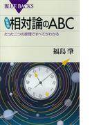 新装版 相対論のABC たった二つの原理ですべてがわかる(ブルー・バックス)