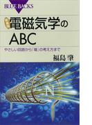 新装版 電磁気学のABC やさしい回路から「場」の考え方まで(ブルー・バックス)