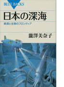 日本の深海 資源と生物のフロンティア(ブルー・バックス)