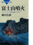富士山噴火 ハザードマップで読み解く「Xデー」(ブルー・バックス)