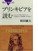 プリンキピアを読む ニュートンはいかにして「万有引力」を証明したのか?(ブルー・バックス)
