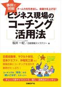 事例で明解 ビジネス現場のコーチング活用法(日経BP Next ICT選書)(日経BP Next ICT選書)