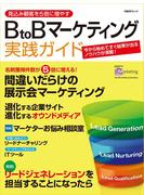 見込み顧客を5倍に増やす BtoBマーケティング実践ガイド(日経BP Next ICT選書)