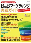 見込み顧客を5倍に増やす BtoBマーケティング実践ガイド(日経BP Next ICT選書)(日経BP Next ICT選書)