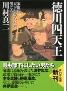 徳川四天王(PHP文庫)