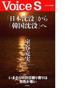 「日本沈没」から「韓国沈没」へ 【Voice S】(Voice S)