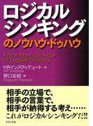 ロジカルシンキングのノウハウ・ドゥハウ(PHP文庫)