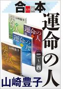 合本 運命の人(一)~(四)【文春e-Books】(文春e-book)