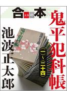 合本 鬼平犯科帳(一)~(二十四)【文春e-Books】(文春e-book)