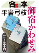 合本 御宿かわせみ(一)~(三十四)【文春e-Books】(文春e-book)
