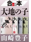 合本 大地の子(一)~(四)【文春e-Books】(文春e-book)