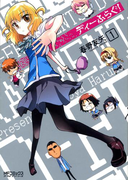 【セット商品】ディーふらぐ!  1~5巻セット(MFコミックス アライブシリーズ)