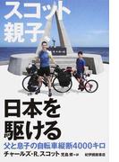 スコット親子、日本を駆ける 父と息子の自転車縦断4000キロ